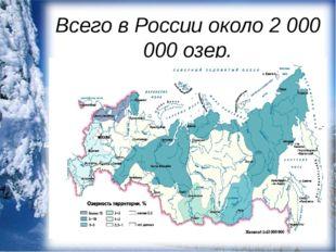 Всего в России около 2 000 000 озер.