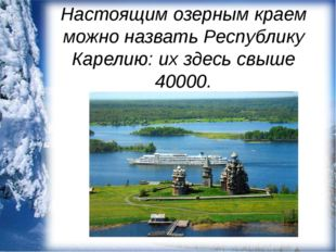 Настоящим озерным краем можно назвать Республику Карелию: их здесь свыше 40000.