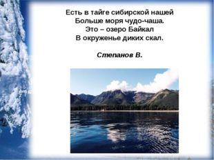 Есть в тайге сибирской нашей Больше моря чудо-чаша. Это – озеро Байкал В окру