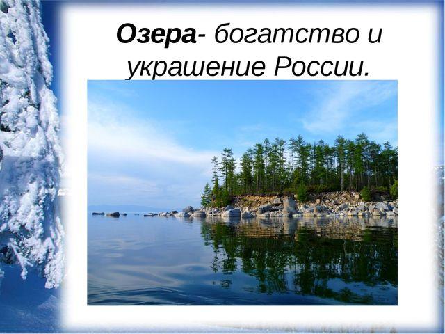 Озера- богатство и украшение России.