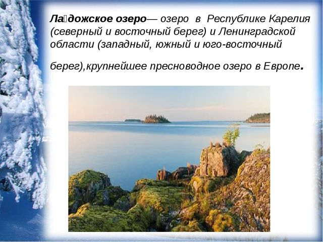 Ла́дожское озеро— озеро в Республике Карелия (северный и восточный берег) и Л...
