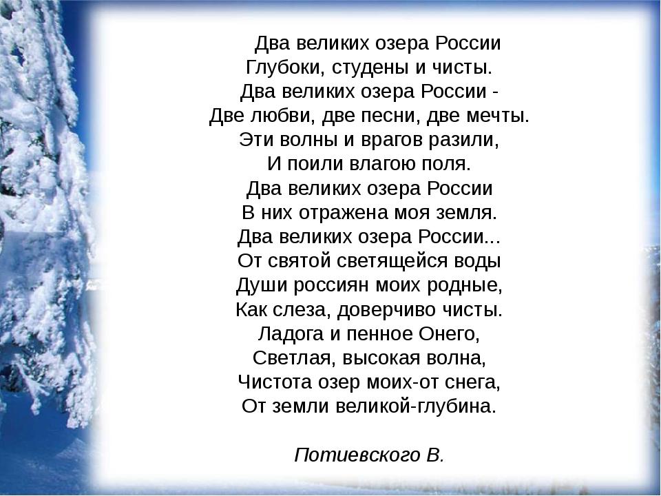 Два великих озера России Глубоки, студены и чисты. Два великих озера России...