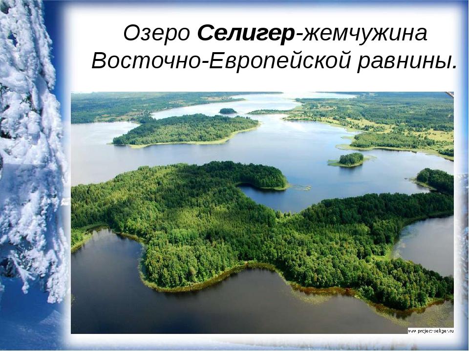 Озеро Селигер-жемчужина Восточно-Европейской равнины.