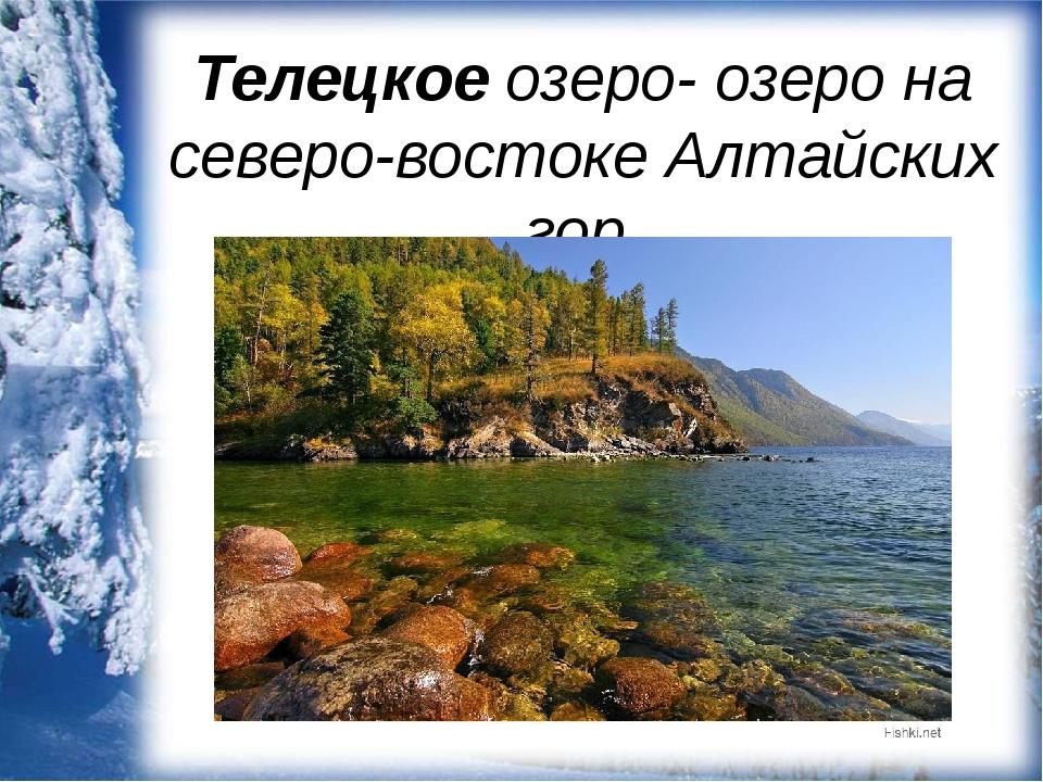 Телецкое озеро- озеро на северо-востоке Алтайских гор.