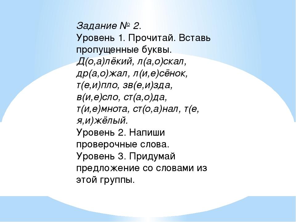 Задание № 2. Уровень 1. Прочитай. Вставь пропущенные буквы. Д(о,а)лёкий, л(а,...