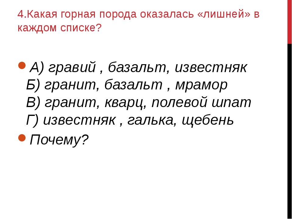 4.Какая горная порода оказалась «лишней» в каждом списке? А) гравий , базальт...
