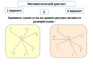 Математический диктант 1 вариант 2 вариант 2. Запишите, какие углы на данном
