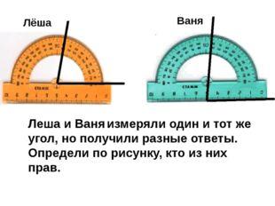 Леша и Ваня измеряли один и тот же угол, но получили разные ответы. Определи