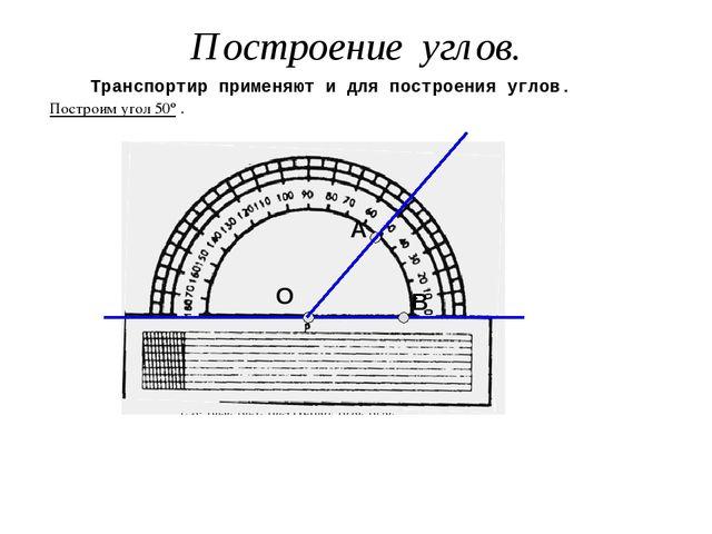 О В А Построение углов. Транспортир применяют и для построения углов. Постро...