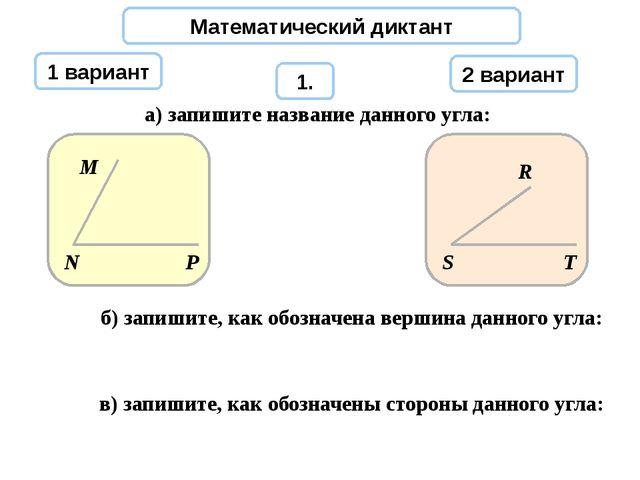 Математический диктант 1 вариант 2 вариант 1. б) запишите, как обозначена вер...