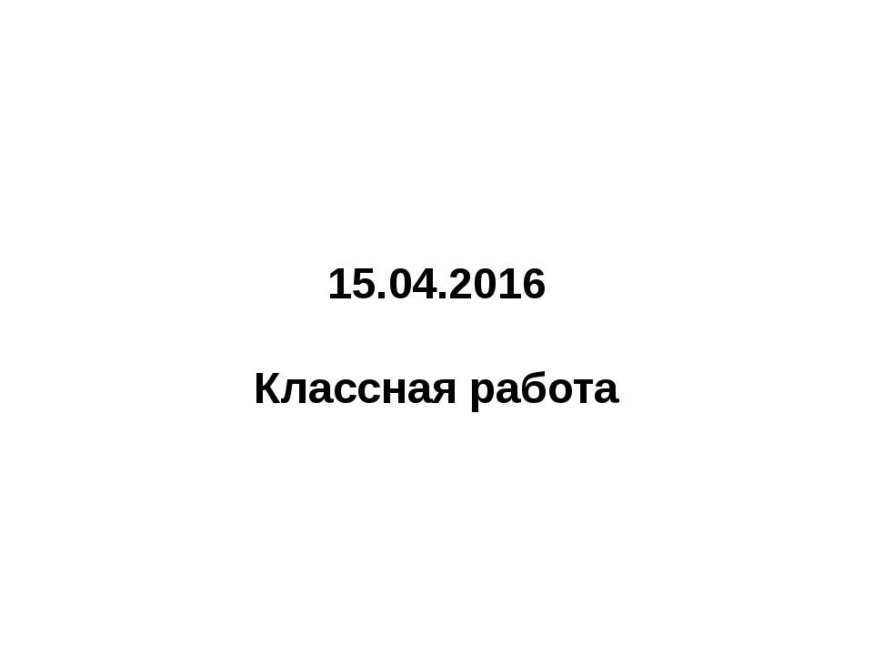 15.04.2016 Классная работа