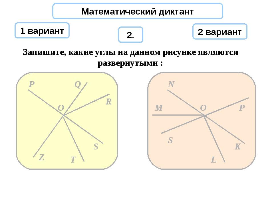 Математический диктант 1 вариант 2 вариант 2. Запишите, какие углы на данном...
