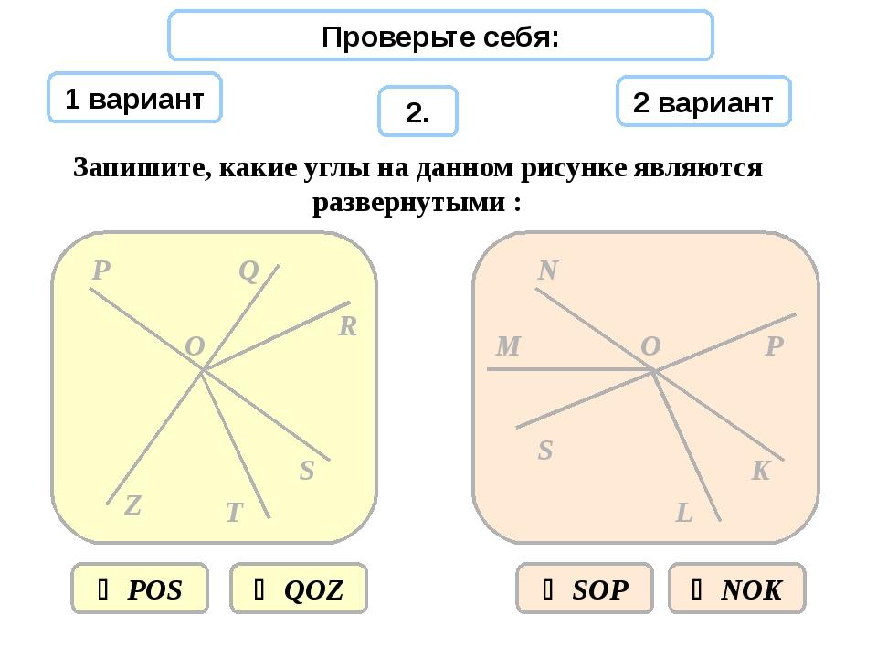 Проверьте себя: 1 вариант 2 вариант 2. Запишите, какие углы на данном рисунке...
