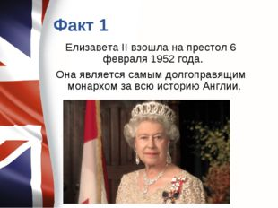 Факт 1 Елизавета IIвзошла на престол 6 февраля 1952 года. Она является самым