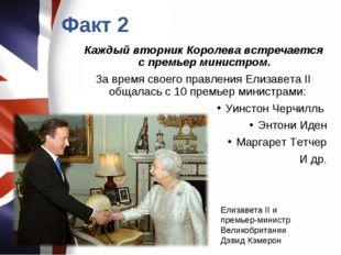 Факт 2 Каждый вторник Королева встречается с премьер министром. За время св