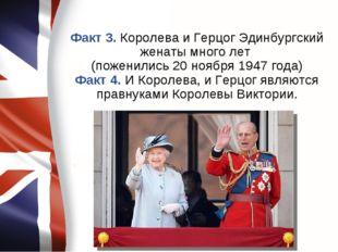 Факт 3. Королева и Герцог Эдинбургский женаты много лет (поженились 20 ноября