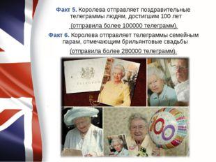 Факт 5. Королева отправляет поздравительные телеграммы людям, достигшим 100 л