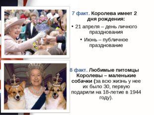 7 факт. Королева имеет 2 дня рождения: 21 апреля – день личного празднования