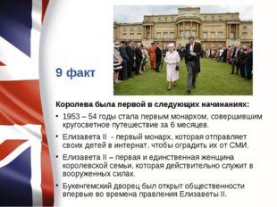 9 факт Королева была первой в следующих начинаниях: 1953 – 54 годы стала перв