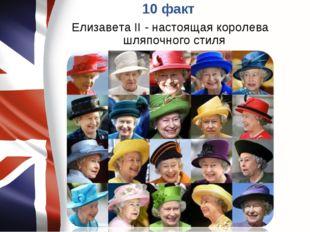 10 факт Елизавета II - настоящая королева шляпочного стиля