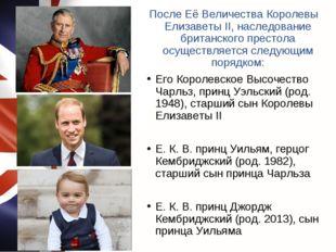 После Её Величества Королевы Елизаветы II, наследование британского престола
