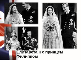 Елизавета II с принцем Филиппом