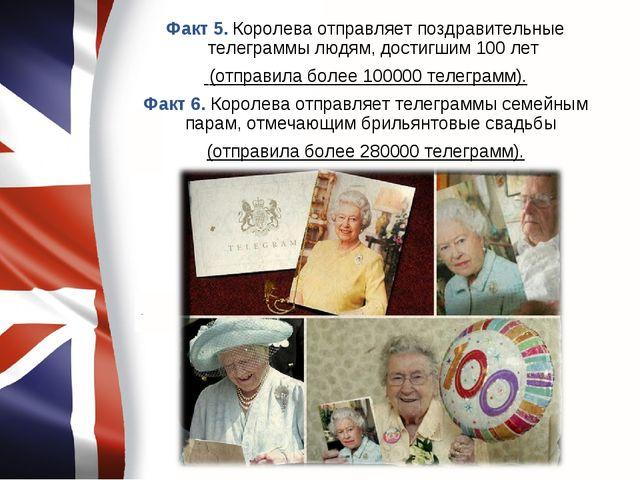 Факт 5. Королева отправляет поздравительные телеграммы людям, достигшим 100 л...