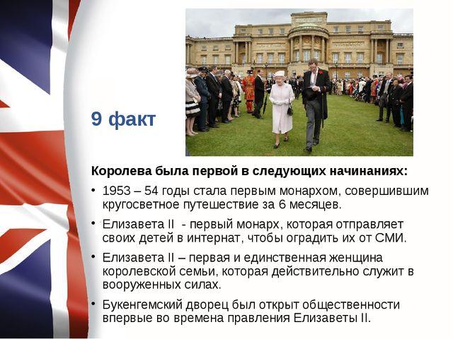 9 факт Королева была первой в следующих начинаниях: 1953 – 54 годы стала перв...