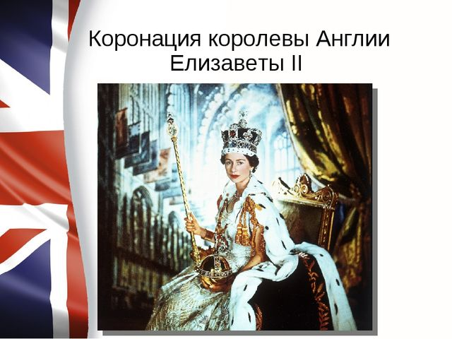 Коронация королевы Англии Елизаветы II