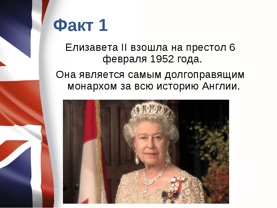 Факт 1 Елизавета IIвзошла на престол 6 февраля 1952 года. Она является самым...