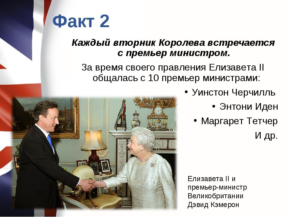Факт 2 Каждый вторник Королева встречается с премьер министром. За время св...