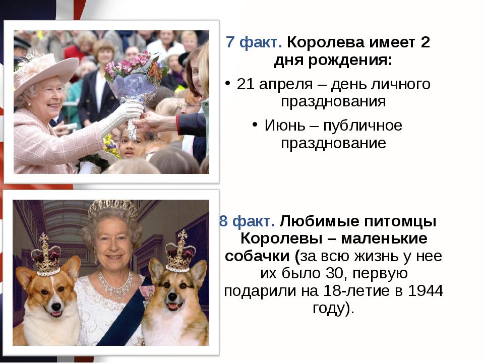 7 факт. Королева имеет 2 дня рождения: 21 апреля – день личного празднования...