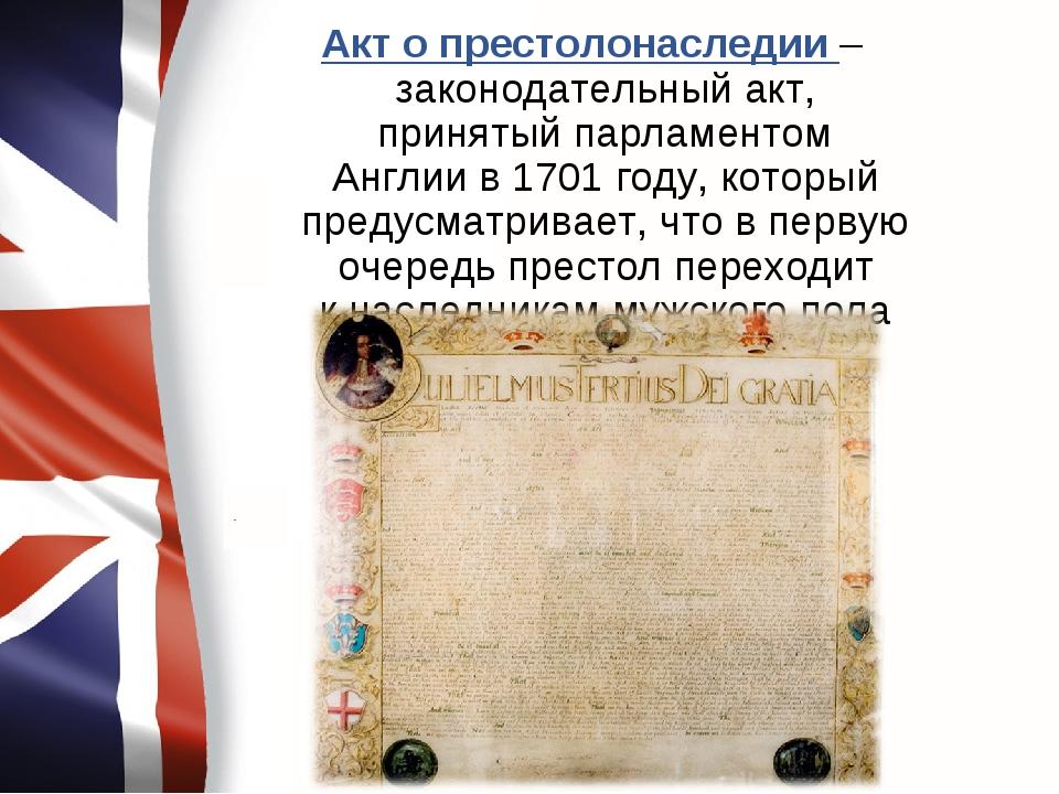 Акт о престолонаследии – законодательный акт, принятыйпарламентом Англиив1...