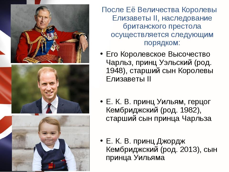 После Её Величества Королевы Елизаветы II, наследование британского престола...