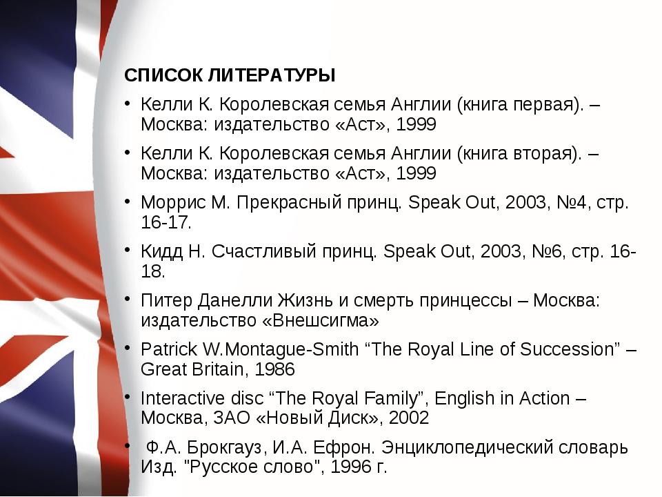 СПИСОК ЛИТЕРАТУРЫ Келли К. Королевская семья Англии (книга первая). – Москва:...