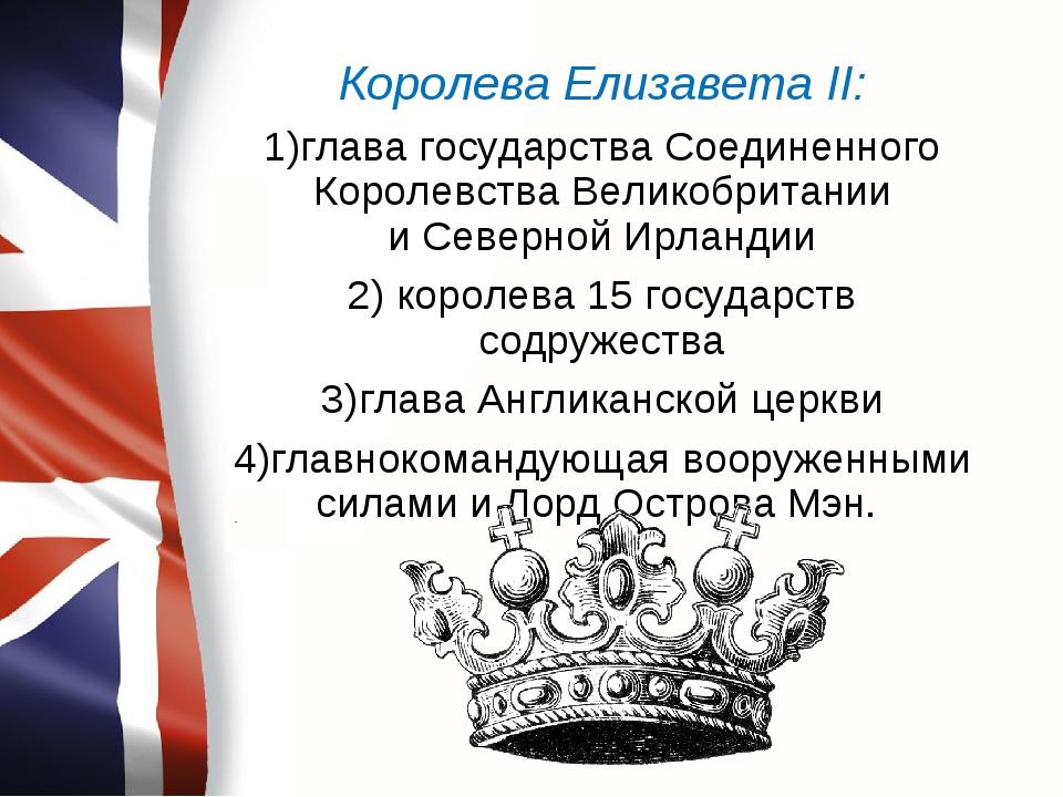 Королева Елизавета II: глава государства Соединенного Королевства Великобрита...