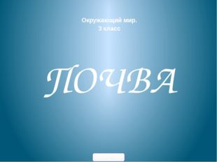 ПОЧВА Окружающий мир. 3 класс 900igr.net