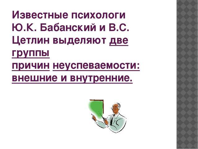 Известные психологи Ю.К. Бабанский и В.С. Цетлин выделяютдве группы причинн...