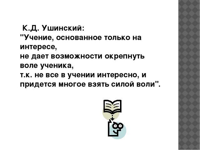 """К.Д. Ушинский: """"Учение, основанное только на интересе, не дает возможности о..."""