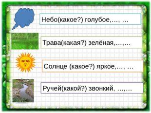 Небо(какое?) голубое,…, … Трава(какая?) зелёная,…,… Солнце (какое?) яркое,…,