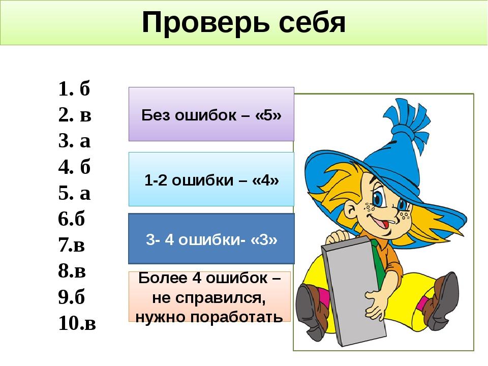 1. б 2. в 3. а 4. б 5. а 6.б 7.в 8.в 9.б 10.в Проверь себя 1-2 ошибки – «4» 3...