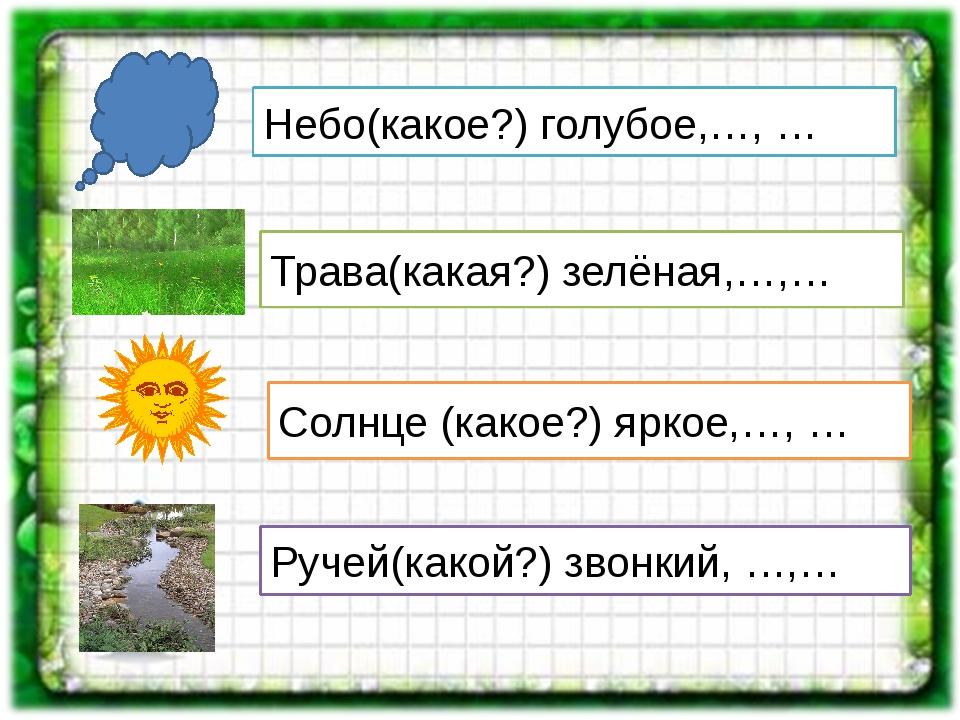 Небо(какое?) голубое,…, … Трава(какая?) зелёная,…,… Солнце (какое?) яркое,…,...