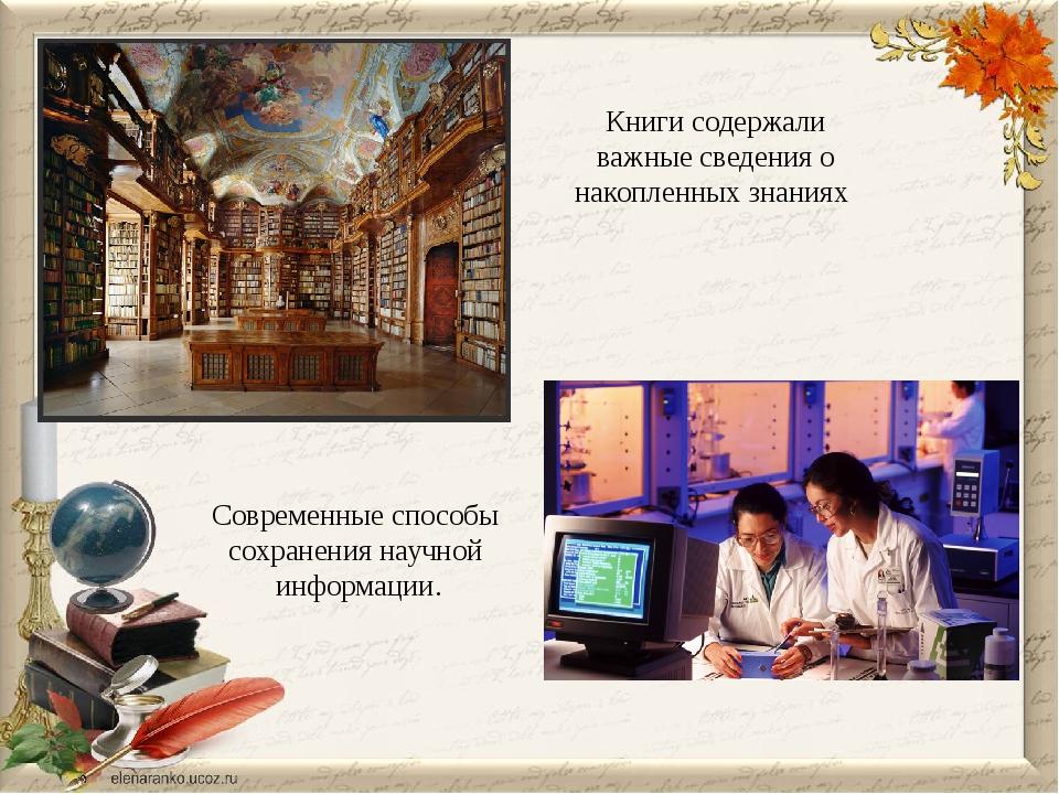 Книги содержали важные сведения о накопленных знаниях Современные способы сох...