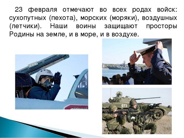 23 февраля отмечают во всех родах войск: сухопутных (пехота), морских (моряк...