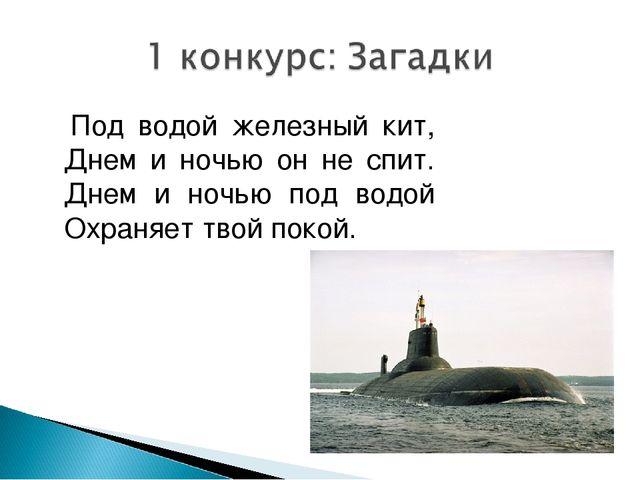 Под водой железный кит, Днем и ночью он не спит. Днем и ночью под водой Охра...