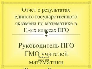 Отчет о результатах единого государственного экзамена по математике в 11-ых к
