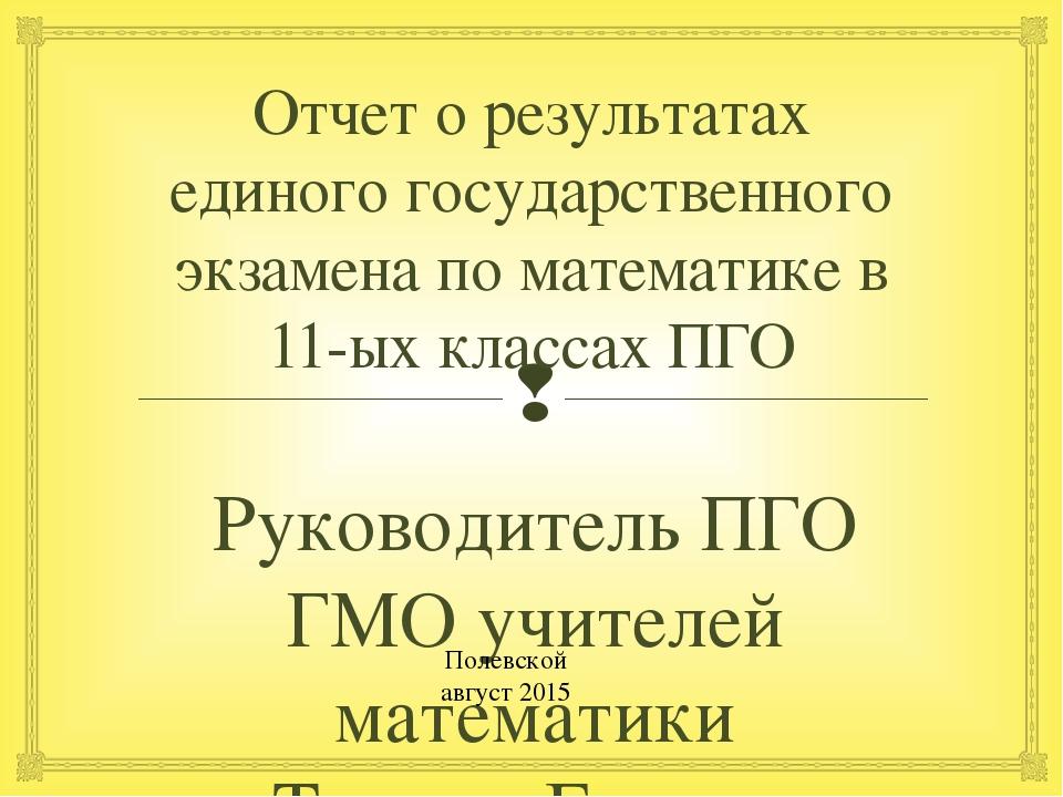 Отчет о результатах единого государственного экзамена по математике в 11-ых к...
