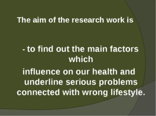 The aim of the research work is - to find out the main factors which influen