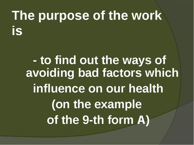The purpose of the work is - to find out the ways of avoiding bad factors whi...