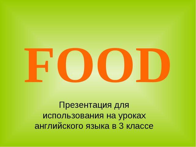 FOOD Презентация для использования на уроках английского языка в 3 классе